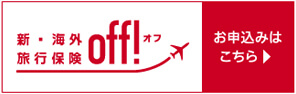 新・海外旅行保険offオフ お申込みはこちら