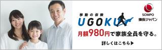 移動の保険UGOKU お申込みはこちら