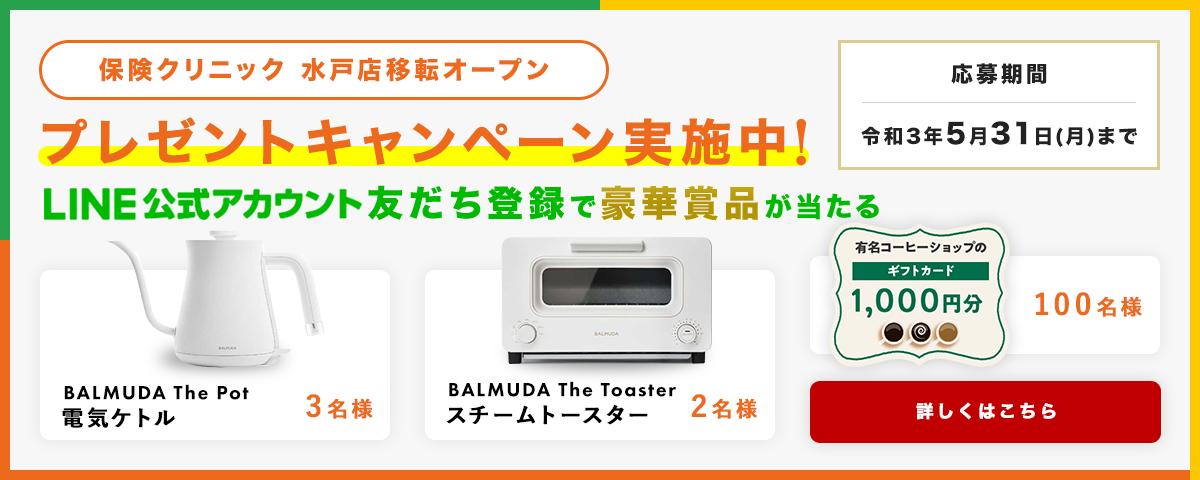 水戸クリニック 水戸店移転オープン プレゼントキャンペーン実施中!