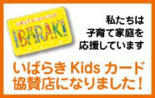 いばらkidsカード協賛店