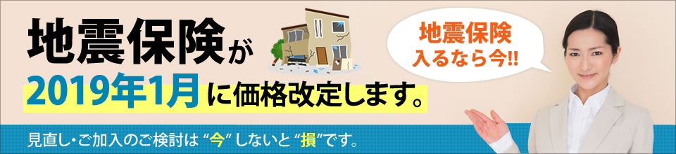 地震保険が2019年1月に価格改定します