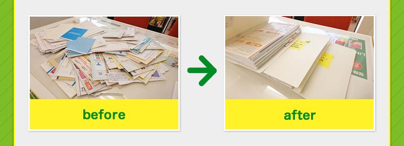 保険書類の整理