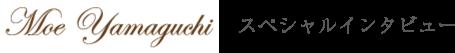 Moe Ymaguchi スペシャルインタビュー