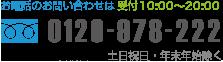 お電話でのお問い合わせは 0120-978-222
