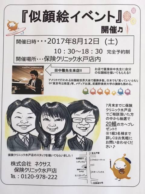 2017年8月12日☆似顔絵イベント開催!(水戸店)