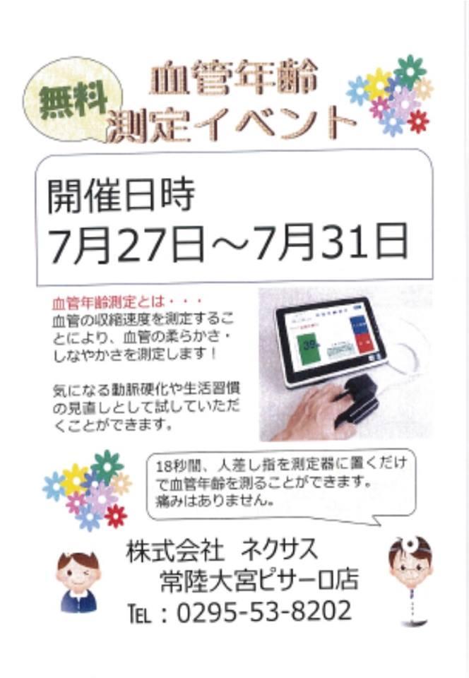 2017年7月27日~31日 血管年齢測定イベント開催!(常陸大宮ピサーロ店)
