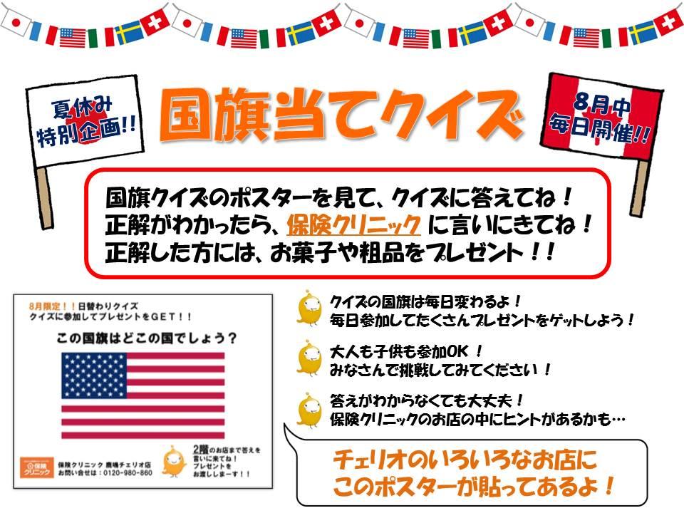 2017年8月1日~31日 国旗あてクイズ開催!! (鹿嶋チェリオ店・常陸大宮ピサーロ店)