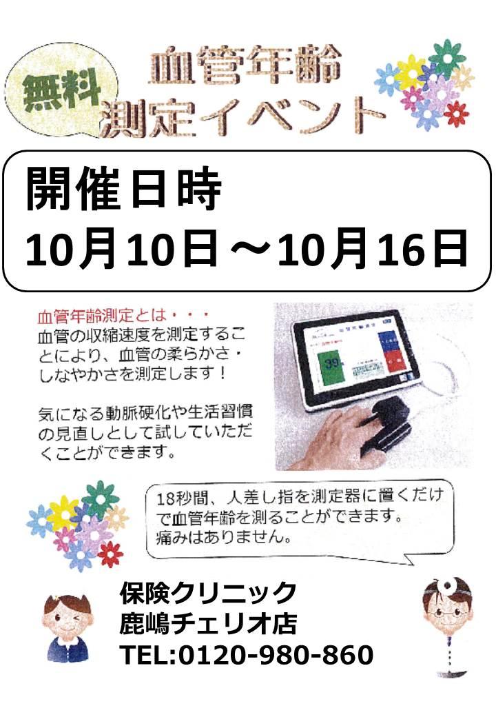 血管年齢測定イベント開催!(鹿嶋チェリオ店)