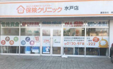 水戸店 年末年始休業のお知らせ