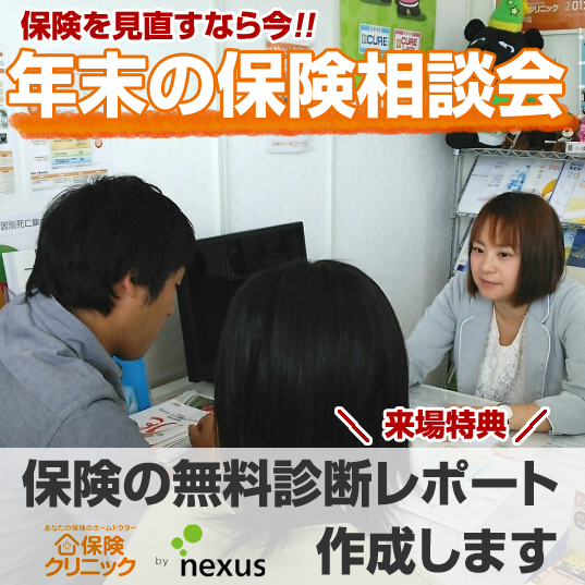 年末の保険相談会イベント開催!(水戸店)