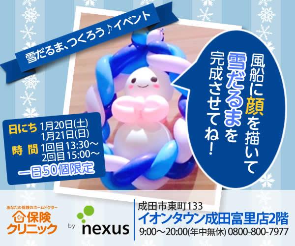 【1月20日・21日】雪だるま風船をつくろう♪イベント開催(成田店)
