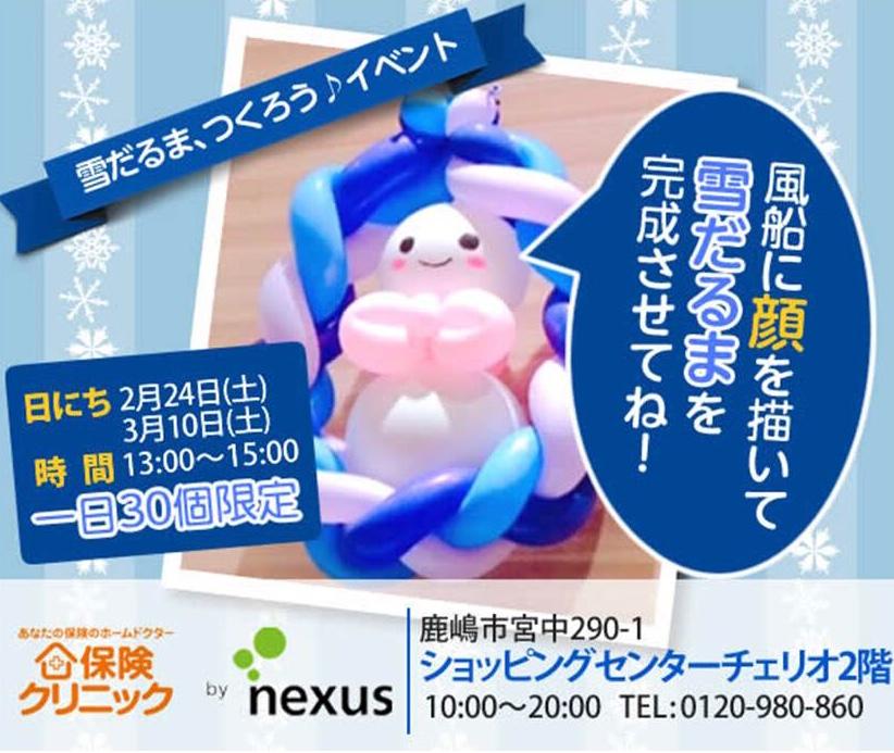 【2月24日】バルーンイベント開催します!(鹿嶋チェリオ店)
