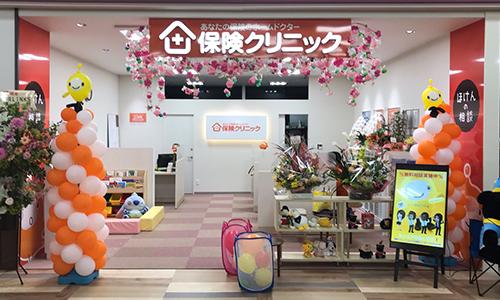 3月21日 保険クリニック ジョイフル本田ニューポートひたちなか店がオープンしました!