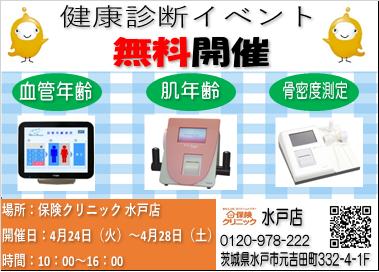 【水戸店開催】健康診断イベント!