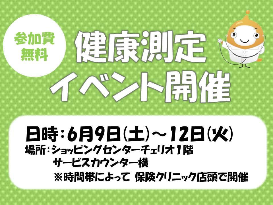 【6月9日~12日】健康測定イベント開催!(鹿嶋チェリオ店)