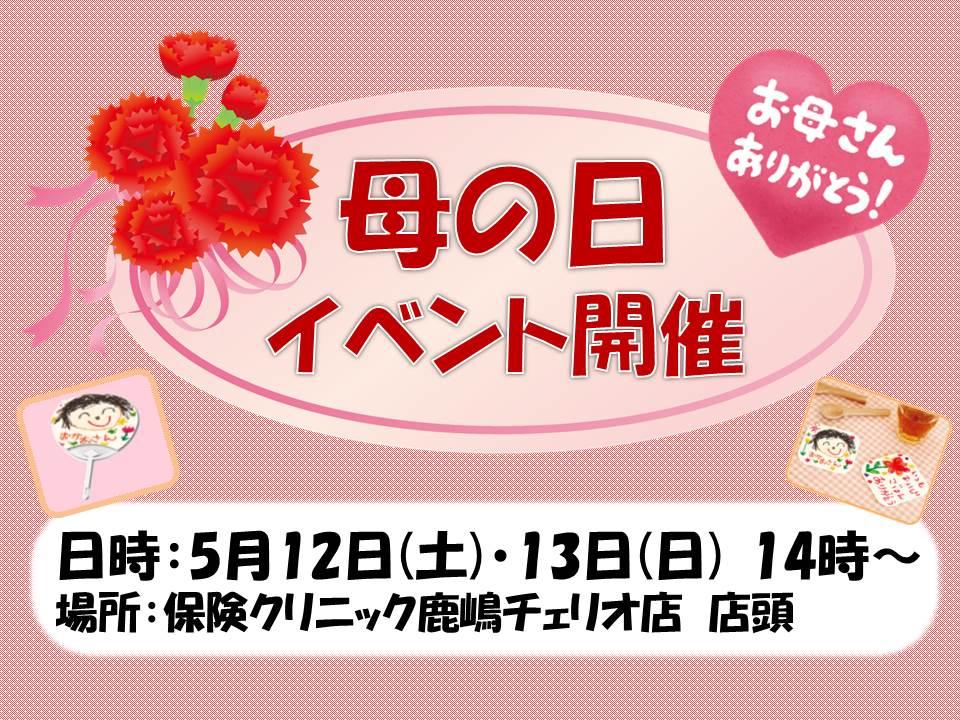 【5月12日・13日】母の日イベントを開催します!(鹿嶋チェリオ店)