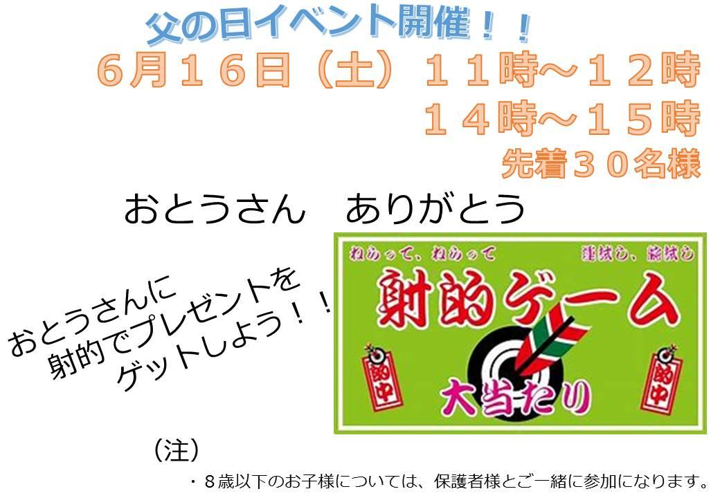 【6月16日】父の日イベント開催!(ジョイフル本田ニューポートひたちなか店)