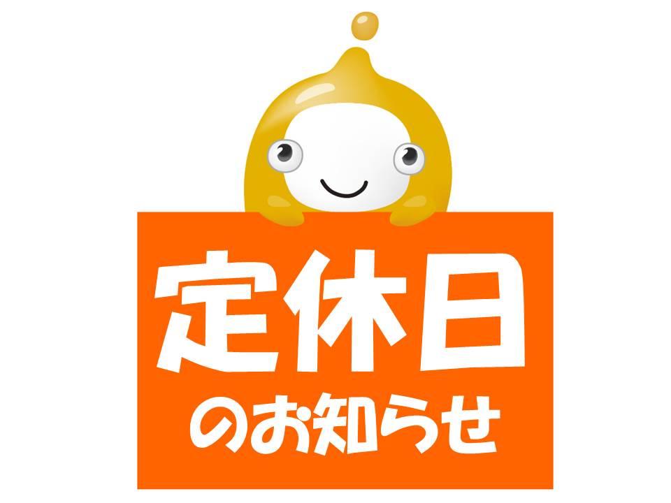 【2020年9月16日】休館日のお知らせ(鹿嶋チェリオ店)