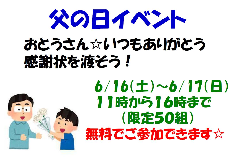【6月16日・17日】父の日イベント開催します!(イオンタウン成田富里店)
