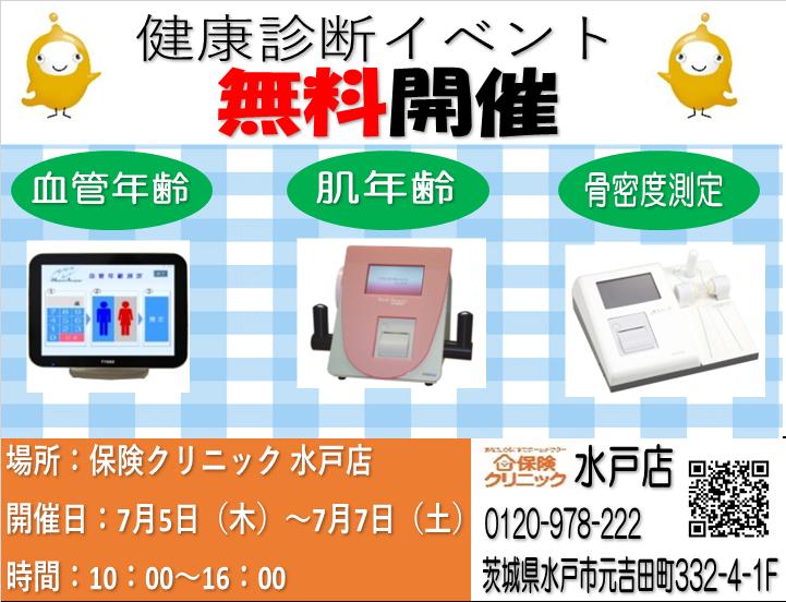 【水戸店】7/5~7/7健康診断イベント