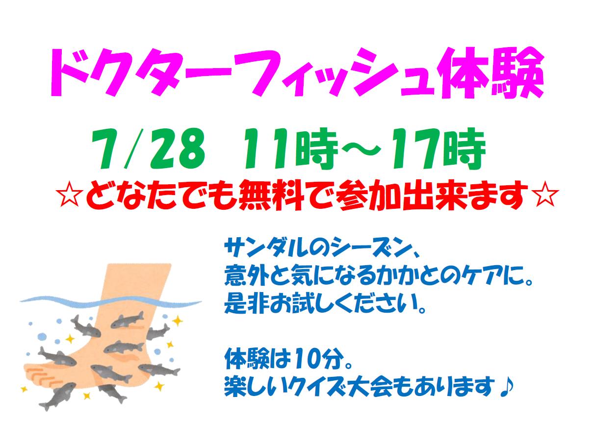 【7月28日】ドクターフィッシュ体験開催します!(イオンタウン成田富里店)