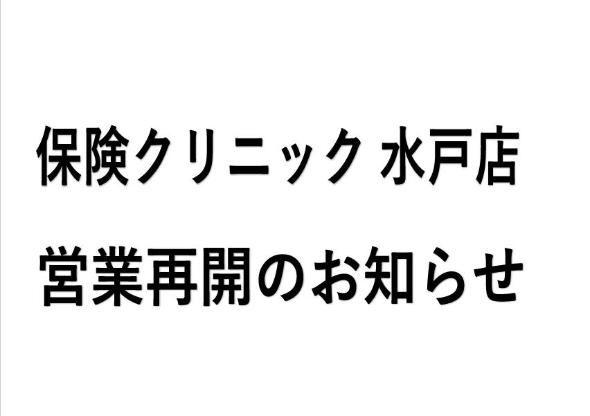【保険クリニック 水戸店】営業再開のお知らせ