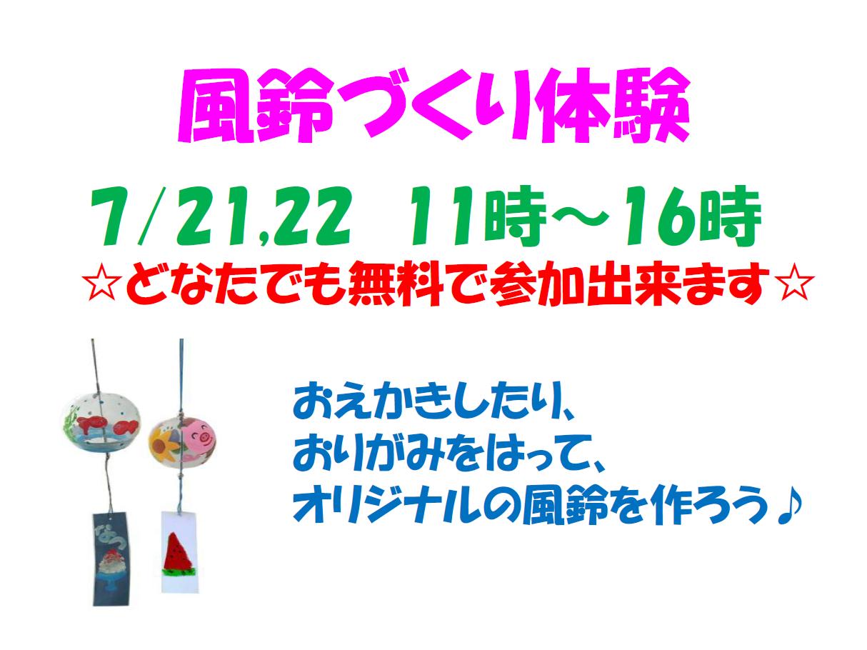 【7月21日・22日】風鈴づくりイベントを開催します!(イオンタウン成田富里店)