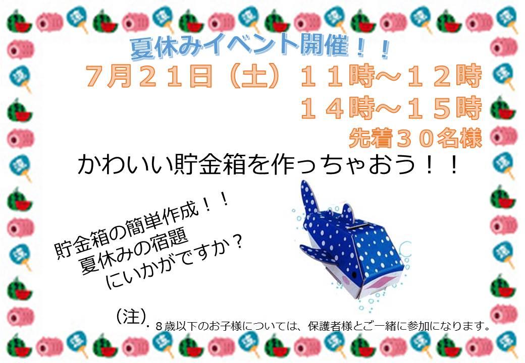【7月21日】夏休みイベント開催します!(ジョイフル本田ニューポートひたちなか店)