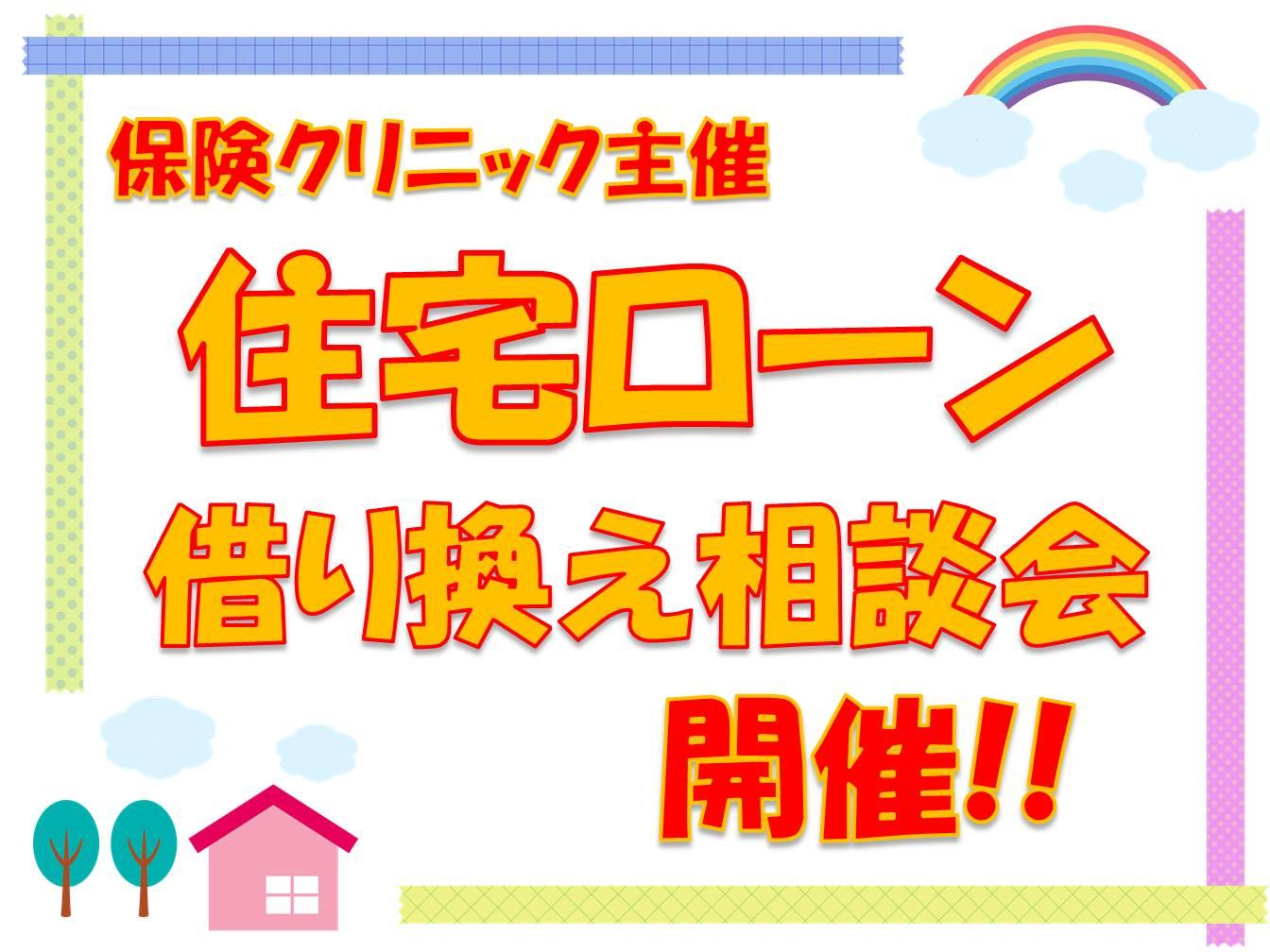 【7月28日・29日】住宅ローン相談会開催!(鹿嶋チェリオ店)