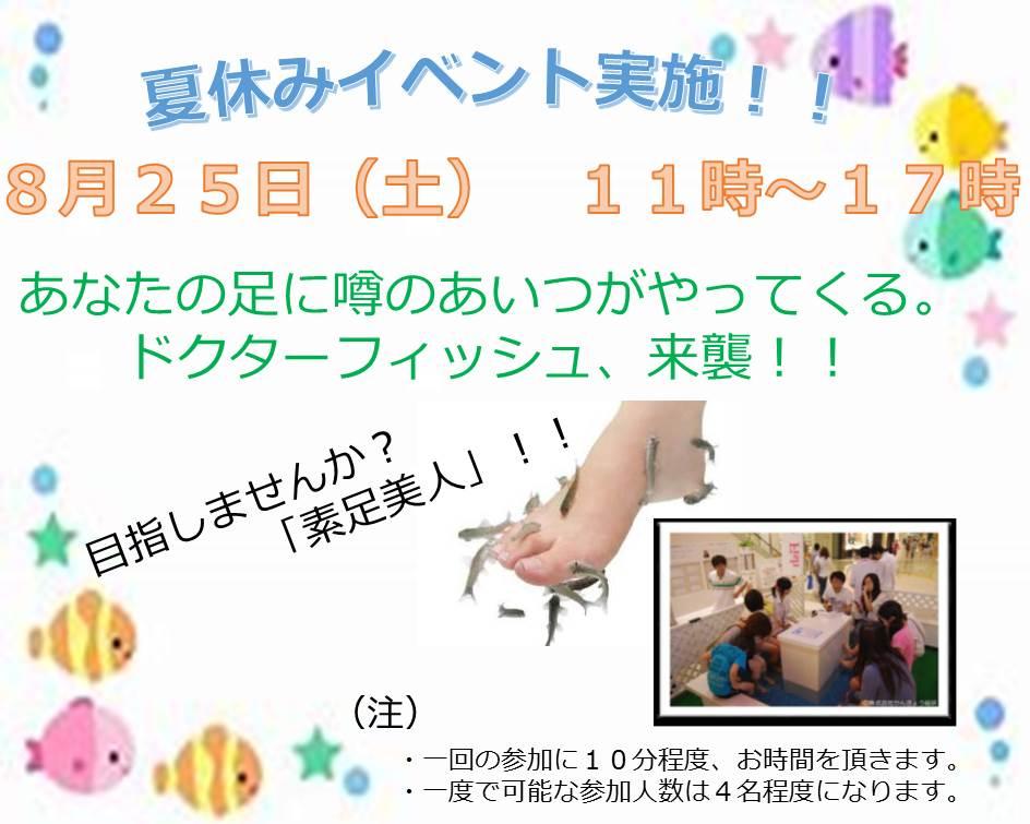 【8月25日】ドクターフィッシュ体験開催します!(ジョイフル本田ニューポートひたちなか店)