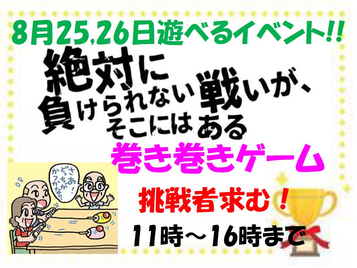 【8月25日・26日】巻き巻きゲーム開催!(イオンタウン成田富里店)