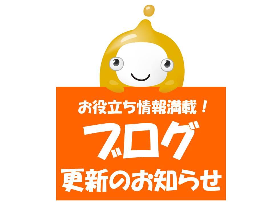 【2020/2/3】ブログ更新のお知らせ!