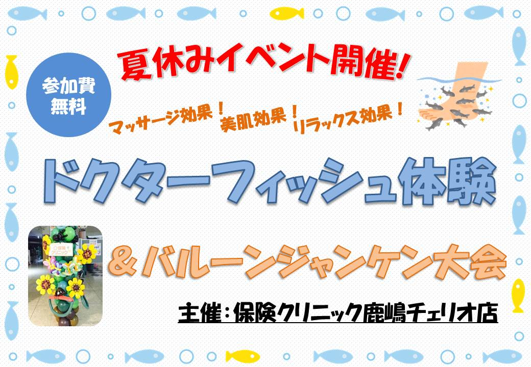 【8月26日】ドクターフィッシュ体験イベント開催!(鹿嶋チェリオ店)