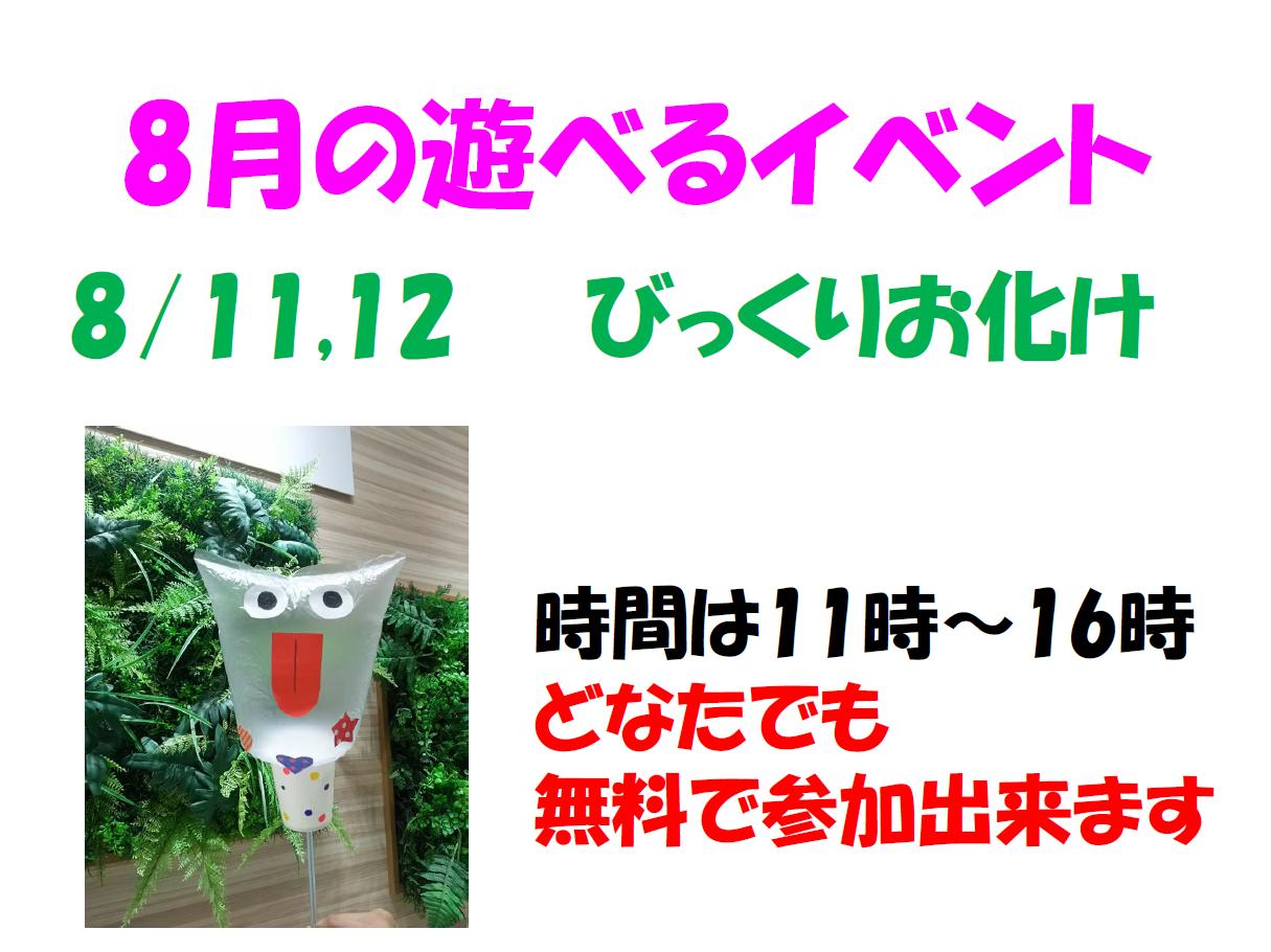 【8月11日・12日】びっくりおばけを作って遊ぼう!(イオンタウン成田富里店)
