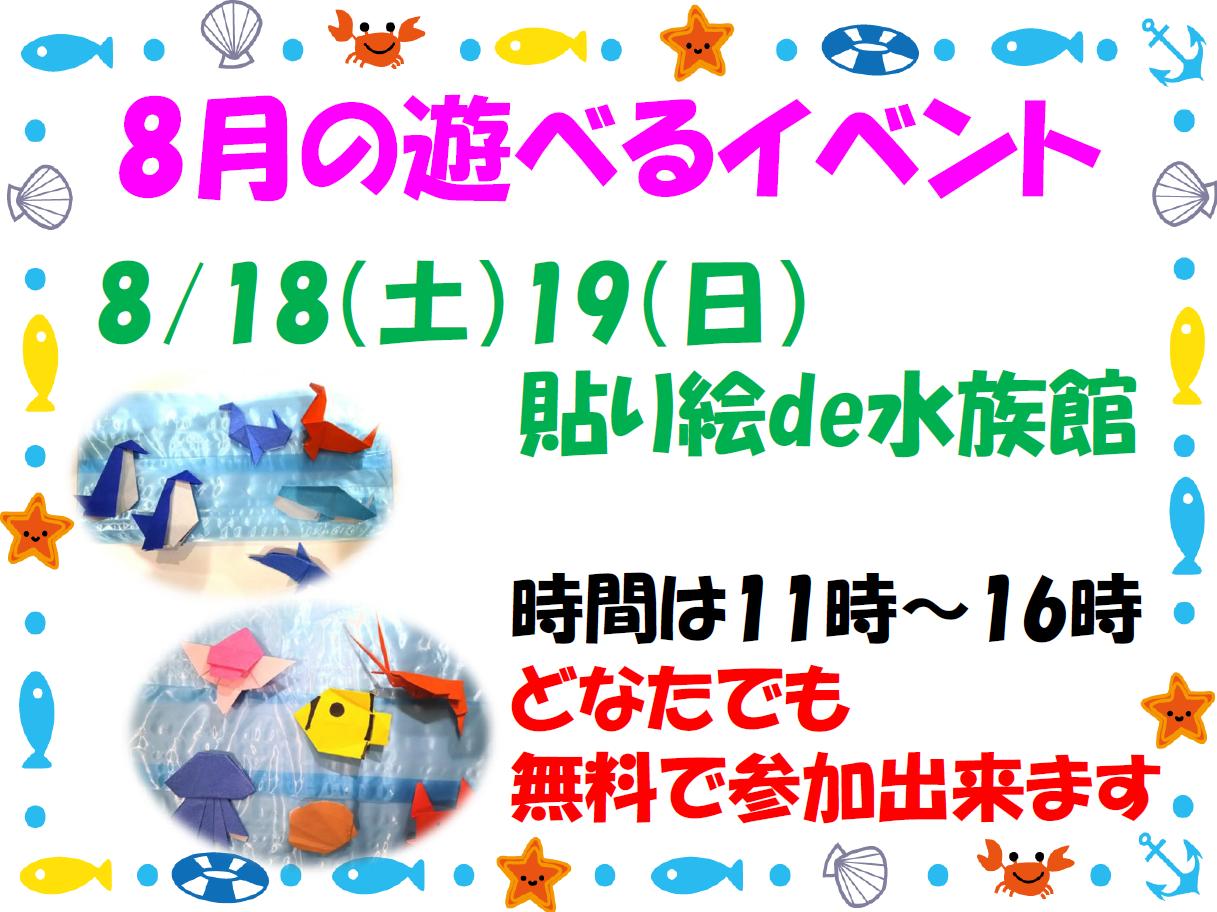 【8月18日・19日】貼り絵de水族館開催!(イオンタウン成田富里店)