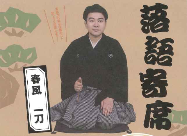 【9月17日】落語イベント(鹿嶋チェリオ店)