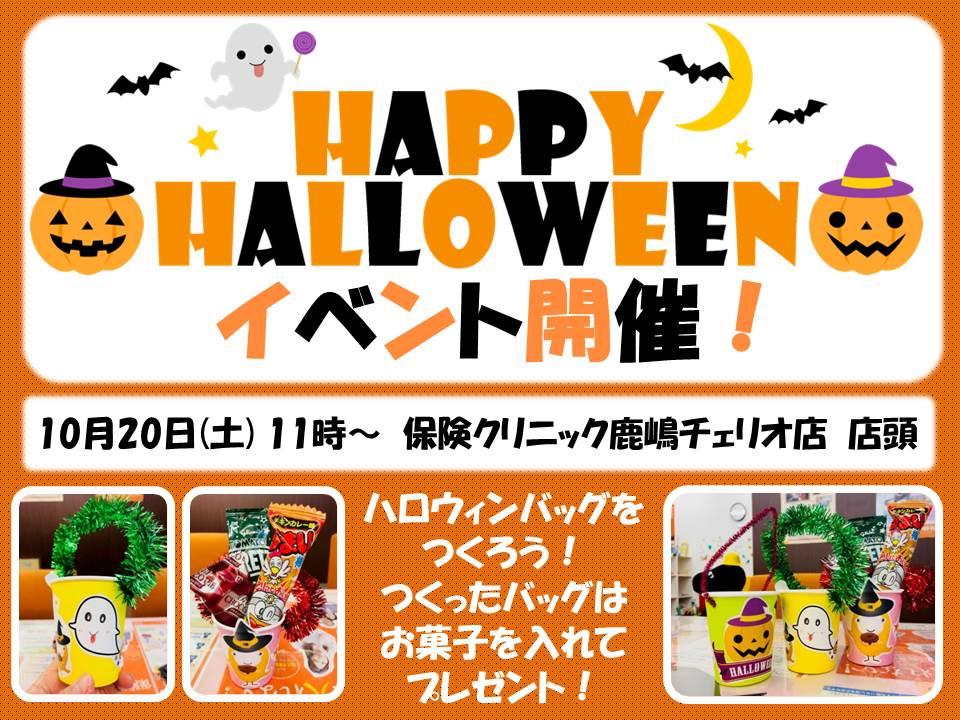 【10月20日】ハロウィンイベント開催!(鹿嶋チェリオ店)