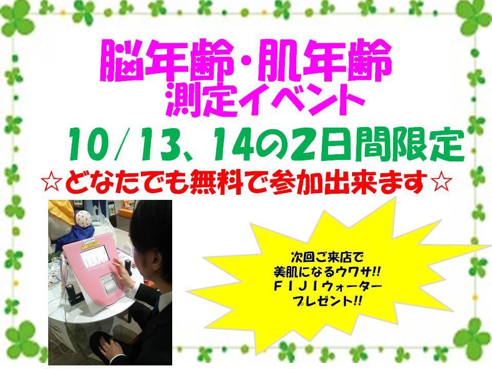 【10月13日・14日】脳年齢・肌年齢測定イベントを開催いたします!(イオンタウン成田富里店)