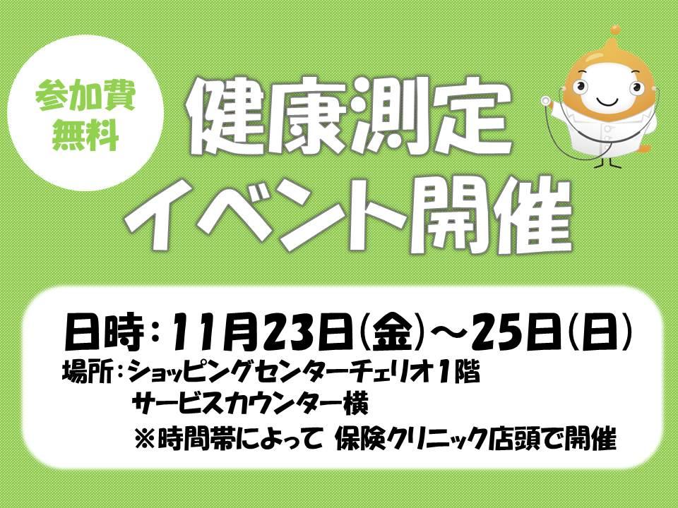 【11月23日~25日】健康測定イベント開催!(鹿嶋チェリオ店)