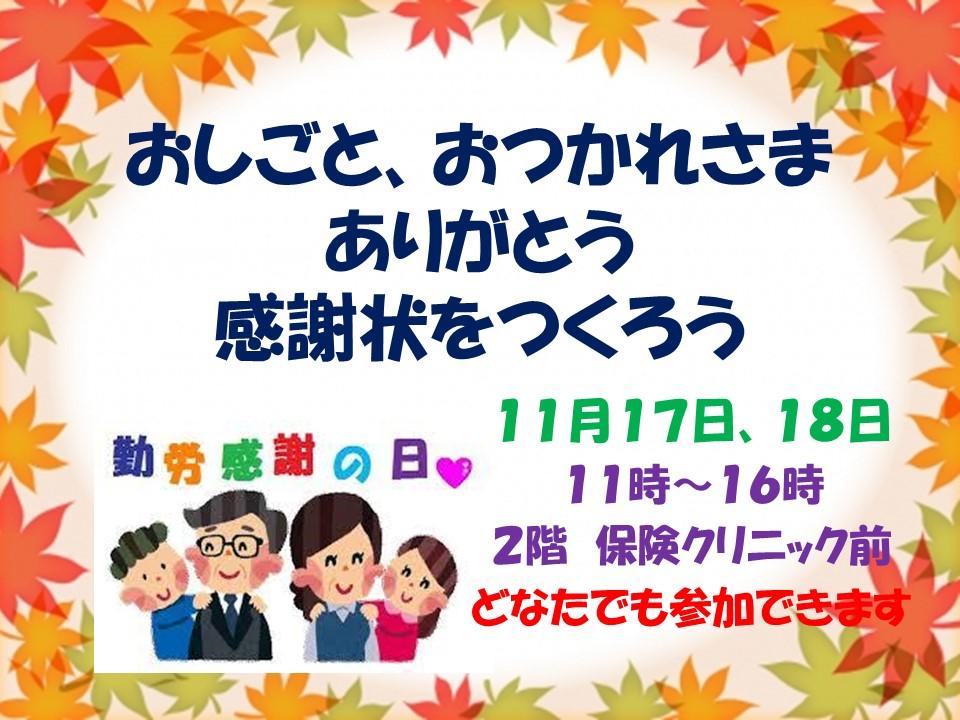 【11月17日・18日】勤労感謝状をつくろう!(イオンタウン成田富里店)
