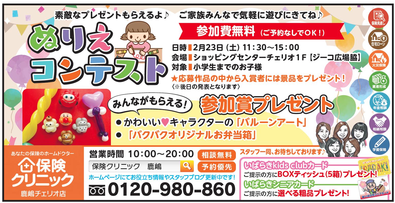 【2019年2月23日】ぬりえコンテスト開催!(鹿嶋チェリオ店)