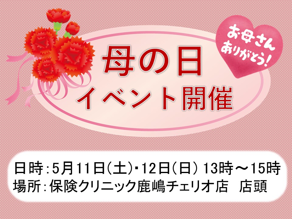【2019年5月11日・12日】母の日イベント開催!(鹿嶋チェリオ店)