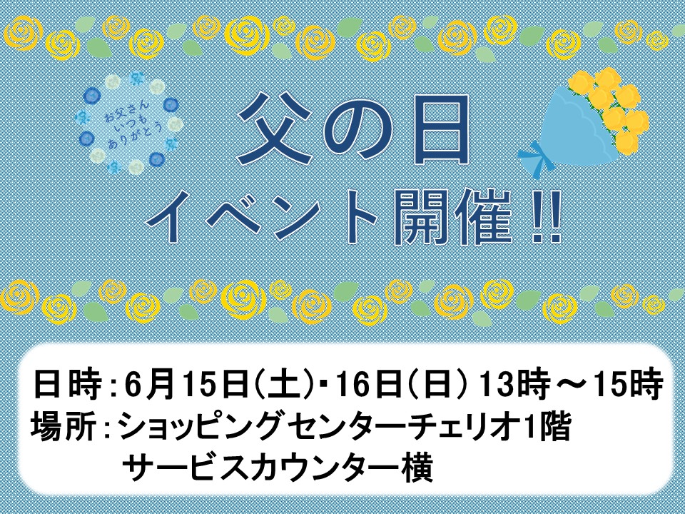 【2019年6月15日・16日】父の日イベント開催!(鹿嶋チェリオ店)