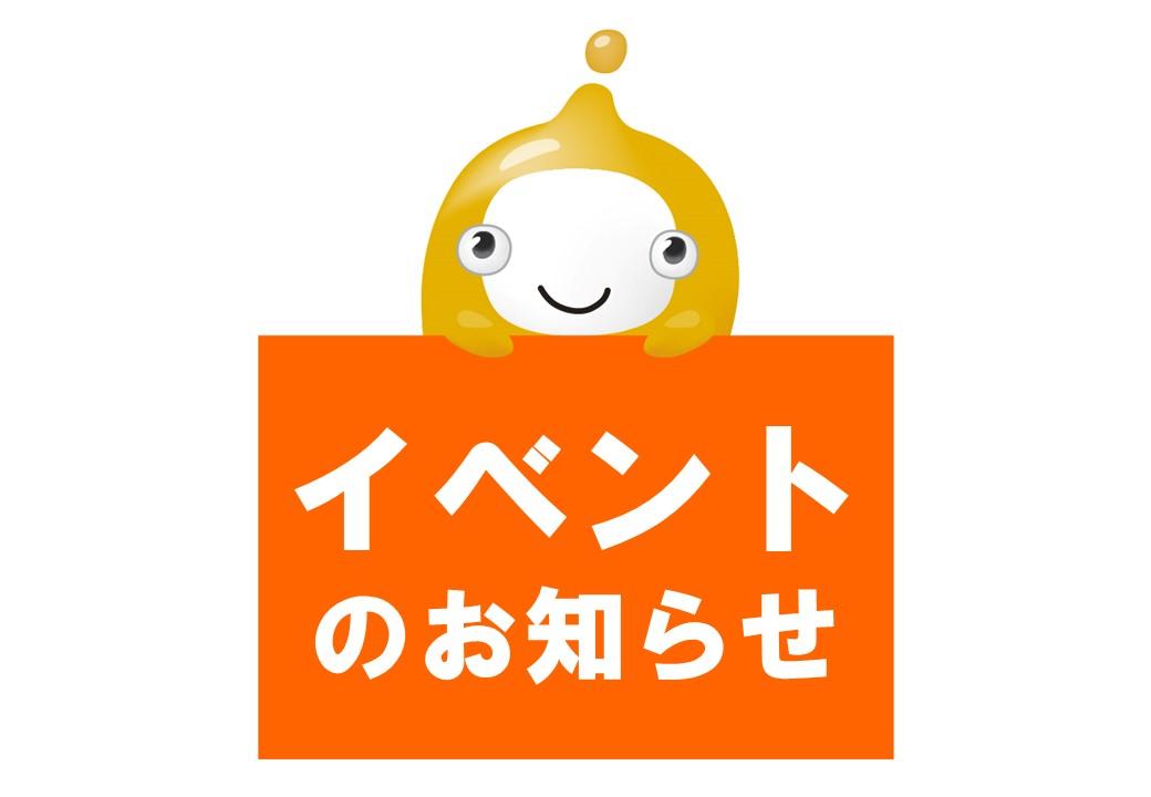 【2021年1月16日~1月24日】健康年齢測定イベント開催!(鹿嶋チェリオ店)