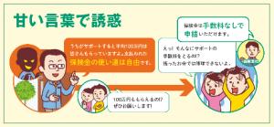 (引用・一般社団法人 日本損害保険協会HP)